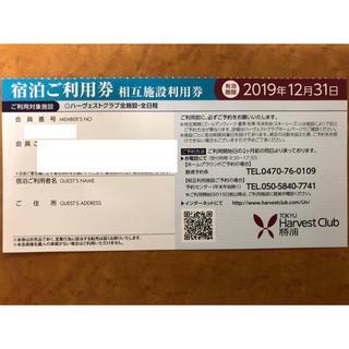 東急ハーヴェストクラブ 宿泊利用券(宿泊券)