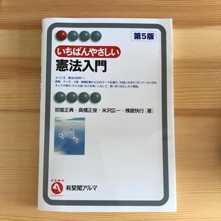 いちばんやさしい 憲法入門(語学/参考書)