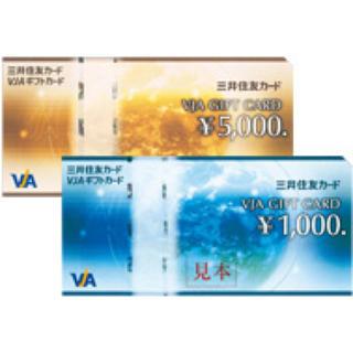 三井住友VJA商品券 5万円分(ショッピング)