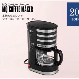マリークワント(MARY QUANT)のマリクワ  コーヒーメーカー 非売品(コーヒーメーカー)