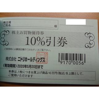 ニトリ(ニトリ)の最新【1枚】ニトリ株主お買い物優待券「10%引券」(ショッピング)