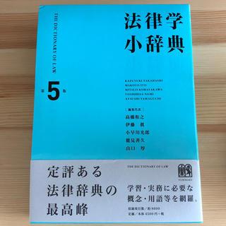法律学小辞典 第5版(語学/参考書)