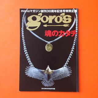 ゴローズ(goro's)のgoro's 魂のカタチ(ファッション)