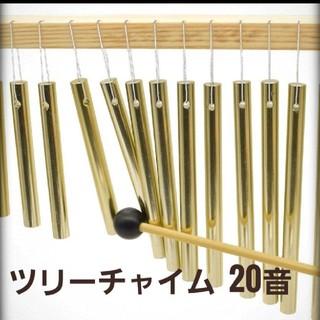 透き通った音色で心洗われる♪ツリーチャイム 20音(鉄琴)