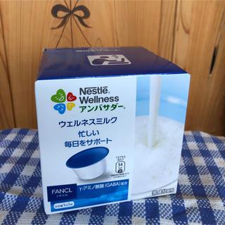 ファンケル(FANCL)の♡ ネスレ ドルチェグスト カプセル ♡ ウェルネスミルク ♡ 新品未開封 ♡(その他)