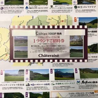 シャトレーゼ ゴルフ場 セルフ無料プレー券(ゴルフ場)