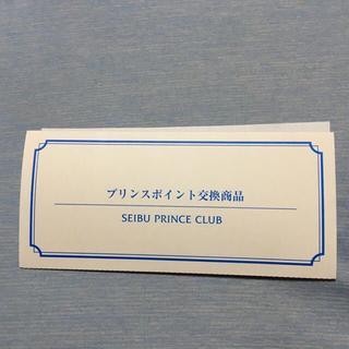 プリンスホテル 宿泊券(宿泊券)