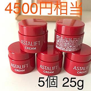 アスタリフト(ASTALIFT)の4500円相当 アスタリフト  クリームS 5個 25g 送料無料(フェイスクリーム)