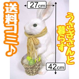 イースターエッグ運ぶうさぎの置物 インテリア ガーデニング 園芸 芸術(置物)