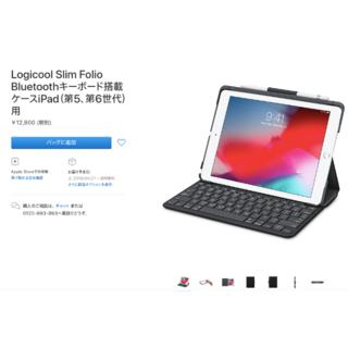 アイパッド(iPad)のロジクール iPad用Bluetoothキーボード一体型ケース 箱あり(iPadケース)