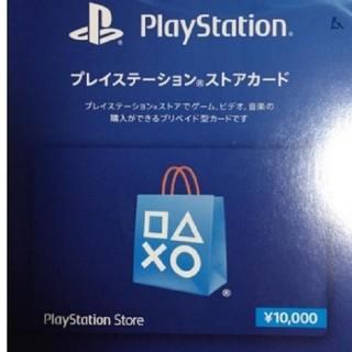 PlayStation4 - 新品 PSNカード