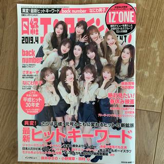 ジャニーズ(Johnny's)の日経エンタテインメント 4月号(アート/エンタメ/ホビー)