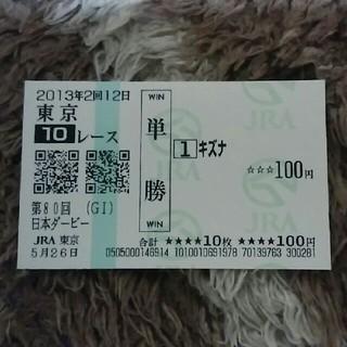 2013年日本ダービー キズナ 馬券[最終値下げ]