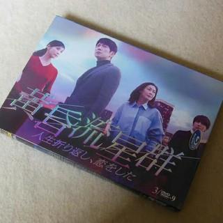 【黄昏流星群 〜人生折り返し、恋をした〜】DVD-BOX 佐佐木藏之介/中山美穗