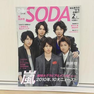 ジャニーズ(Johnny's)のぴあ別冊 SODA 2011年2月号 嵐(アート/エンタメ/ホビー)