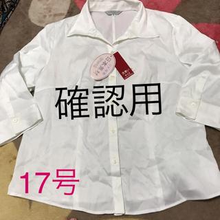 シマムラ(しまむら)の新品 セオリア 17号 uvカット 伸縮性あり シャツ (シャツ/ブラウス(長袖/七分))