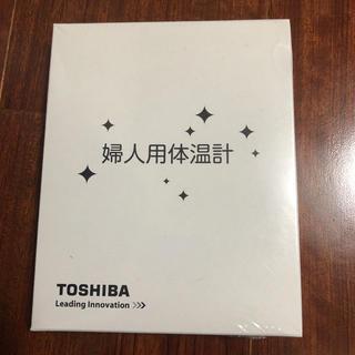 トウシバ(東芝)の東芝婦人用電子体温計 HT-201(その他)