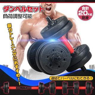 ダンベル 20kg セット バーベル 可変式 2個セット  ダイエット(トレーニング用品)