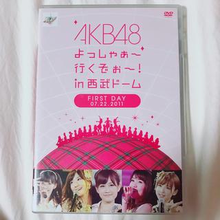 エーケービーフォーティーエイト(AKB48)のAKB48/よっしゃぁ~行くぞぉ~!in 西武ドーム 第一公演 DVD〈2枚組〉(アイドルグッズ)