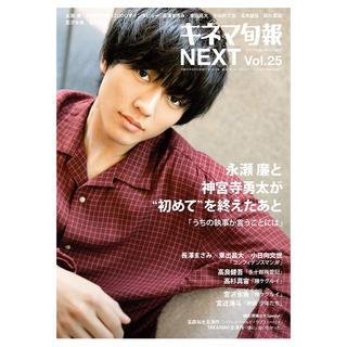キネマ旬報NEXT Vol.25 切り抜き(印刷物)