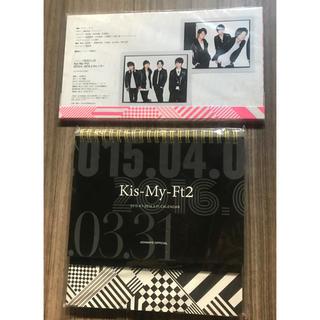 キスマイフットツー(Kis-My-Ft2)のキスマイ カレンダー 2015-16(アイドルグッズ)