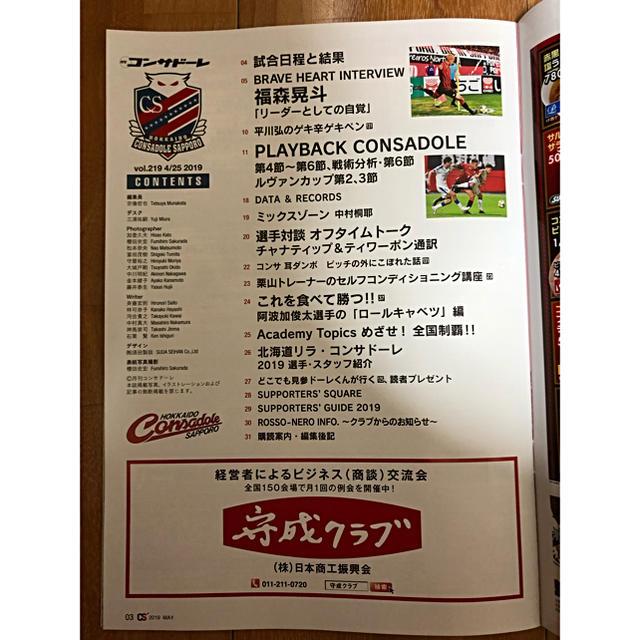 美品 月刊コンサドーレ  エンタメ/ホビーの雑誌(趣味/スポーツ)の商品写真