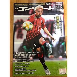 美品 月刊コンサドーレ (趣味/スポーツ)