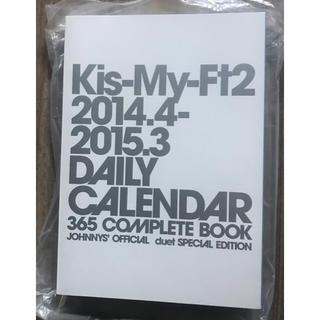 キスマイフットツー(Kis-My-Ft2)のキスマイ カレンダー2014-15(アイドルグッズ)