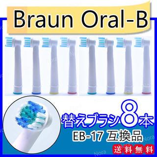 ブラウン オーラルB 替え ブラシ EB-17 互換 Braun 歯ブラシ 8本(電動歯ブラシ)