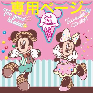 Disney - 新作♡ フード付きタオル ミニー スイカ ディズニーリゾート