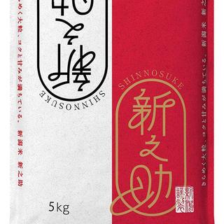 新品種米「新之助」5kg(野菜)