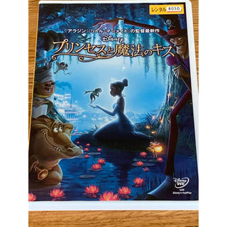 Disney - 中古 プリンセスと魔法のキス
