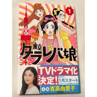 コウダンシャ(講談社)の東京タラレバ娘 #1〜3(女性漫画)