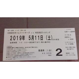 ホッカイドウニホンハムファイターズ(北海道日本ハムファイターズ)の野球観戦 駐車場チケット(野球)