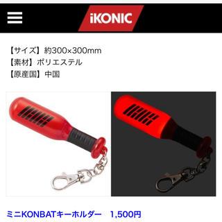 アイコン(iKON)のコンバットキーホルダー(アイドルグッズ)