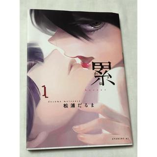 コウダンシャ(講談社)の累 かさね #1〜3(青年漫画)