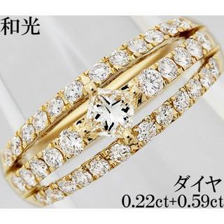 和光 ダイヤ 0.2ct 0.59ct K18 リング 指輪 一粒 8号(リング(指輪))