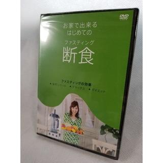 【新品】お家で出来るはじめてのファスティング(断食)(その他)