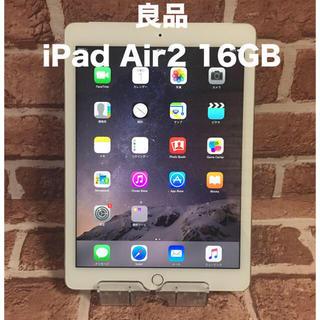 アイパッド(iPad)の良品 iPad Air2 16GB wifi+セルラーモデル(タブレット)