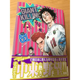 コウダンシャ(講談社)のGIANT KILLING 51  最新刊  ジャイアントキリング(青年漫画)
