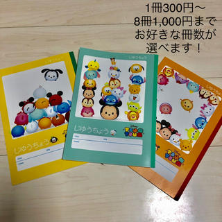 Disney - ツムツム  自由帳 日本製 新品 1冊300円〜8冊1,000円まで