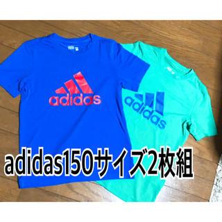 アディダス(adidas)のadidas 160サイズ2枚組☆*°(Tシャツ/カットソー)