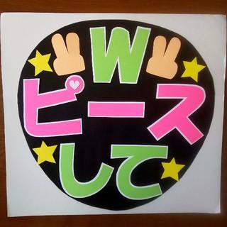 ファンサ用 うちわ文字【Wピースして】激安♪(アイドルグッズ)