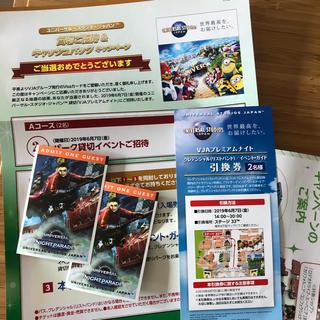 USJ - USJ 6/7パーク貸切イベントチケット2枚