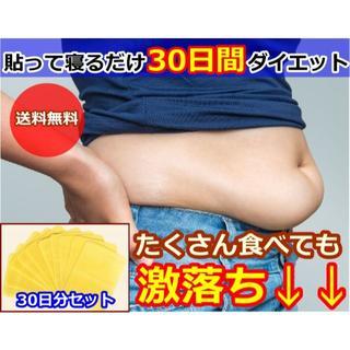 送料無料 ダイエット パッチ 1ヶ月分 簡単貼るだけ スリムパッチ 格安セット(その他)