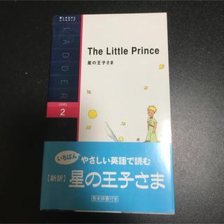 The Little Prince 星の王子さま(洋書)