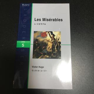 Les Misérables レ・ミゼラブル(洋書)