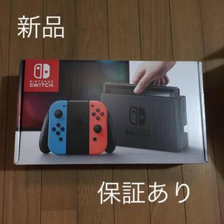 ニンテンドーSwitch ネオンブルー/ネオンレッド  Switch 新品 本体