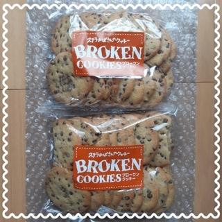 ステラおばさん ブロークンクッキー 2袋