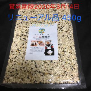 二十五雑穀米450g/くまもと風土/国産(米/穀物)